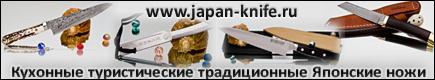 японские кухонные поварские туристические ножи